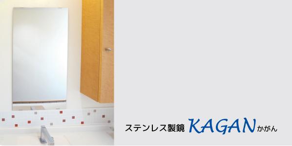 ステンレス製鏡KAGAN