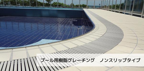 プール用樹脂グレーチング