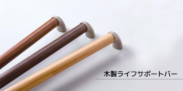 木製ライフサポートバー