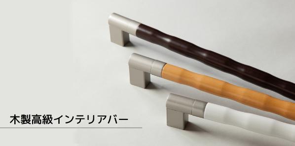 木製高級インテリアバー