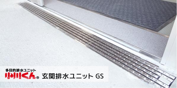 玄関排水ユニットGS