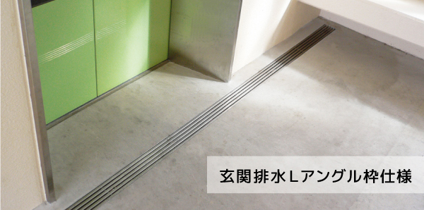 玄関排水Lアングル枠仕様